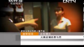 20131019 庭审现场 火烧店铺的罪与罚