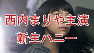 西内まりや、実写『キューティーハニー』で映画初主演永井豪氏も絶賛