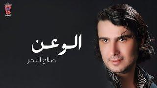تحميل اغاني صلاح البحر- الوعن [Salah Al Bahar - Alw3an [Official Audio MP3