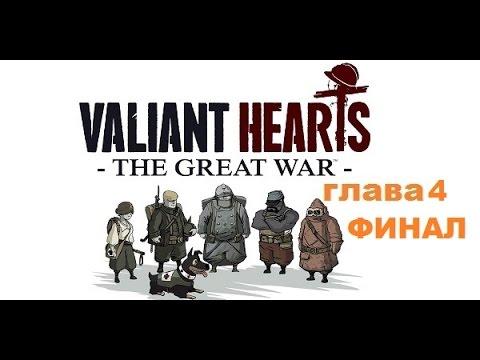 Финал Valiant Hearts The Great War заключительная Глава 4 полностью