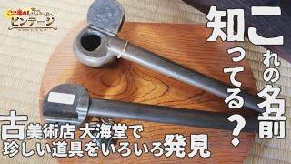 これの名前知ってる?大海堂で珍しい道具を続々発見!【ここ掘れ!ビンテージ】