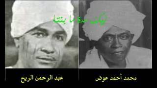 تحميل اغاني ليك مدة ما بنتا عبد الرحمن الريح و محمد أحمد عوض MP3