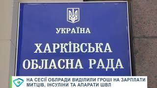 Депутати схвалили прогноз бюджету Харківської області на три роки