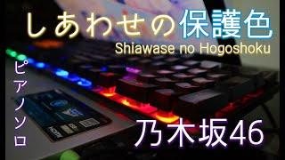 【耳コピ/ピアノ】しあわせの保護色 / 乃木坂46 / Nogizaka46 - Shiawase no Hogoshoku Everyone Piano Cover
