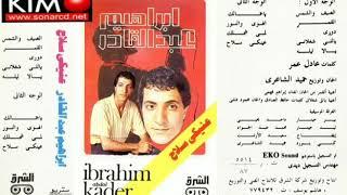 تحميل اغاني ابراهيم عبدالقادر :: عنيكى سلاح MP3