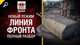 Новый режим Линия Фронта - полный разбор от Homish и MYGLAZ [World of Tanks]