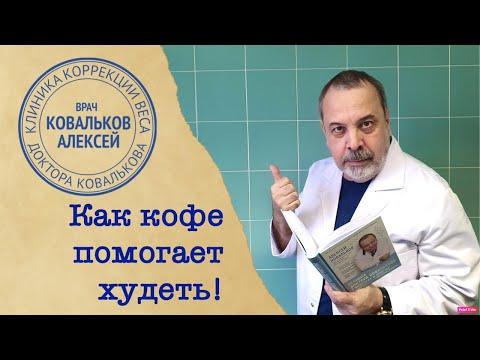, title : 'Диетолог Ковальков про кофе!'