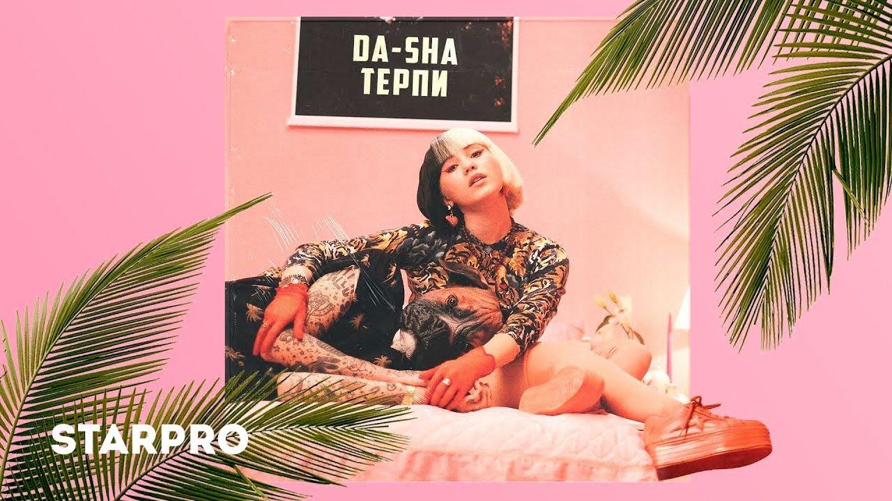 Da-Sha — Терпи