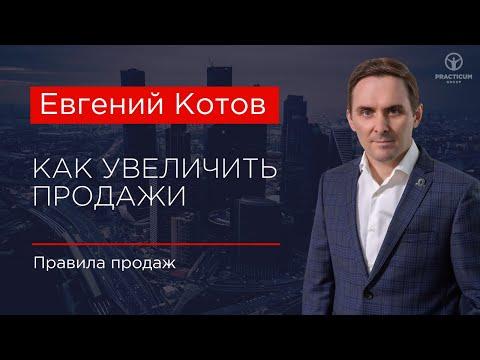 Как увеличить продажи (правила продаж). Евгений Котов