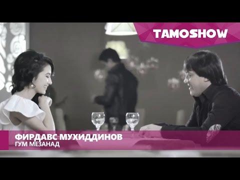 Фирдавс Мухиддинов - Гум мезанад (Клипхои Точики 2016)