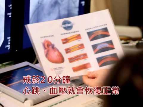 戒菸對心臟病的具體效益國語版本(30秒)