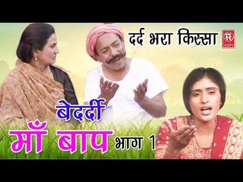 दर्द भरा देहाती किस्सा | बेदर्दी माँ बाप भाग 1 | Bedardi Maa Baap Part 1 | Sadhna | Rathor Cassette