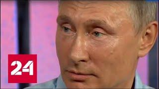 Владимир Путин пообщался с участниками молодежного форума «Таврида». Полное видео