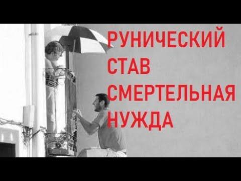 """Рунический #став """"Смертельная нужда"""", состав и #действие"""