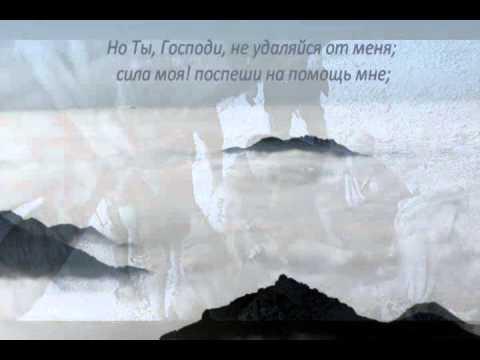МОЛИТВА ДАВИДА - Псалом 21
