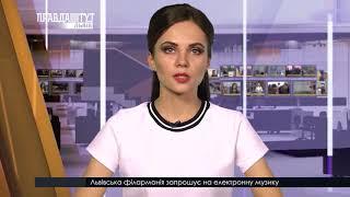 Випуск новин на ПравдаТУТ Львів за 31.08.2017