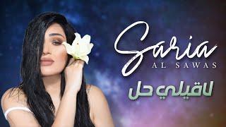Saria Al Sawas - Laqili Hal (Official Lyric Video)   سارية السواس - لاقيلي حل