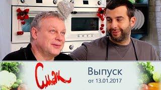 Смак - Гость Сергей Жигунов. Выпуск от 13.01.2018