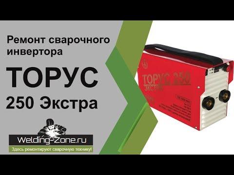 Ремонт инвертора ТОРУС 250 Экстра | Зона-Сварки.РФ
