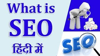 What is SEO in Hindi || Search Engine Optimization tutorial for beginners in hindi,