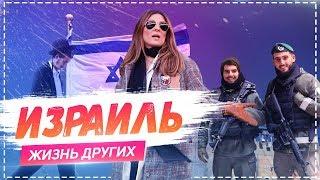 Израиль   Travel-шоу «Жизнь других» 03.03.2019