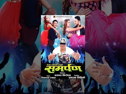 Samarpan | Nepali Movie