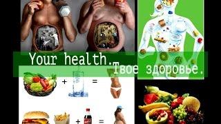 Your health. ⇆Твое здоровье.