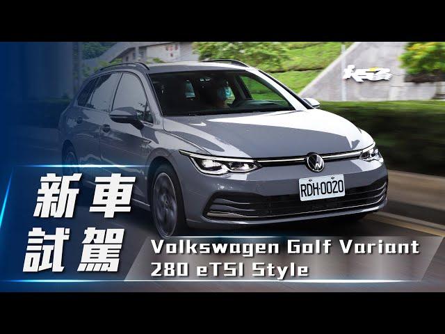 【新車試駕】Volkswagen Golf Variant 280 eTSI Style |新世代德系旅行車駕到!【7Car小七車觀點】