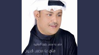 علي بن محمد بتوع الملايين