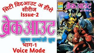 sarvavyooh raj comics download - Free Online Videos Best