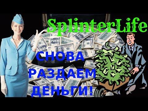 SplinterLife снова раздает бабло!💰 ИТОГИ КОНКУРСА ЗА НОЯБРЬ +новый конкурс