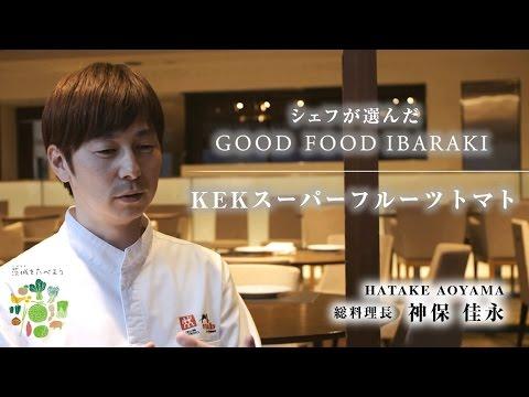 茨城県のプレミアム「KEKスーパーフルーツトマト」