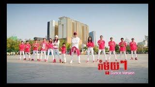 រាំមួយៗ - ពេជ្រ សោភា - STEP - ពេជ្រ ថៃ [Dance Version]