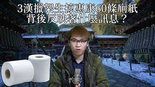 3漢掠惠康60條廁紙背後隱藏的是信心危機,政府不作為市民如何自救?| 夜間熱線20200217(B)