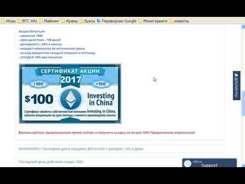 Новые акцииLitecoin и Etherium для инвесторов компании Investing in China Скидки на Акции 10%!