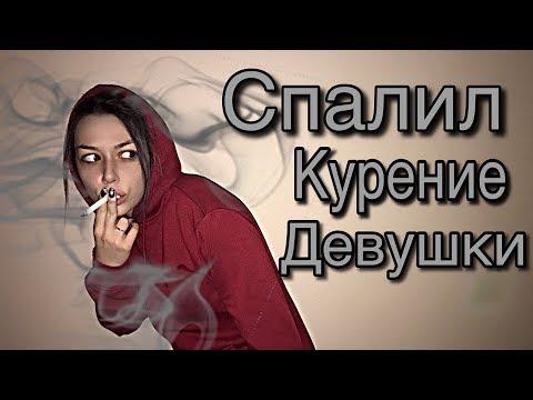 СПАЛИЛАСЬ//ДЕВУШКА КУРИТ В 13...