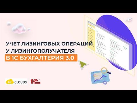 Учет лизинговых операций у лизингополучателя в 1С бухгалтерия 3.0 : пошаговая инструкция