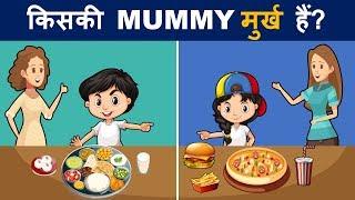 11 हिंदी जासूसी और मजेदार पहेलियाँ   Hindi Paheliyan   Mind Your Logic