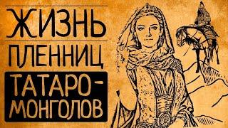 Что, если Вы попали в плен к татаро монголам?