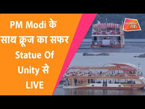 PM Modi के साथ क्रूज़ का सफ़र Statue Of Unity से LIVE