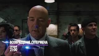 """Фантастический боевик """"Возвращение Супермена"""""""