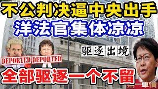 不公判决逼中央对香港司法界出手!洋大人集体凉凉了!专家:全部驱逐一个不留!