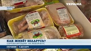 Как живет Беларусь: Что едят и сколько за это платят жители страны?