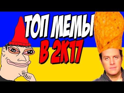 ТОП МЕМЫ И МАТЮКИ 2k17 - МОНТАЖ