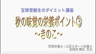 宝塚受験生のダイエット講座〜秋の味覚の栄養ポイント③きのこ〜のサムネイル画像