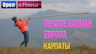 Орел и решка. Неизведанная Европа - Украина | Карпаты