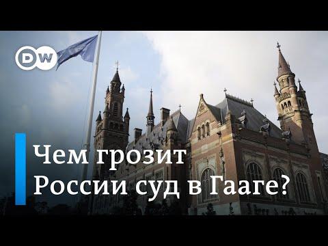 Чем грозит России суд в Гааге или Скандал с компроматом на помощника Путина. ДВ Новости (15.11.19)
