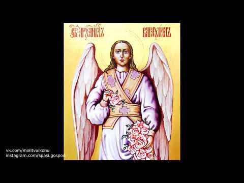Молитва архангелу Варахиилу в воскресенье