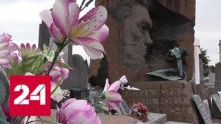 Юноша, который водил за нос СС. Во Франции вспоминают легендарного Василия Порика - Россия 24