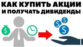 Как купить акции и получать дивиденды? Как дивиденды попадают на счет?